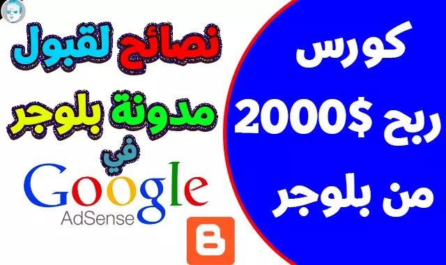 اسباب عدم قبول مدونة بلوجر في تحقيق الربح من جوجل ادسنس $ Google Adsense With Blogger