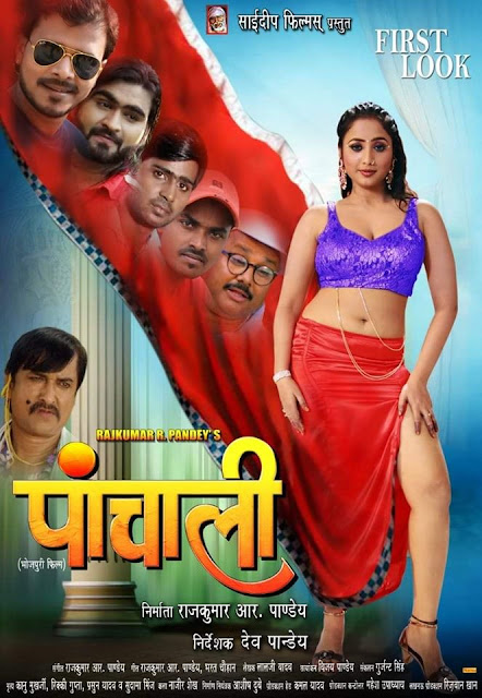 Bhojpuri Actress Rani Chatterjee shared the first look of Panchali Film, Poster created sensation