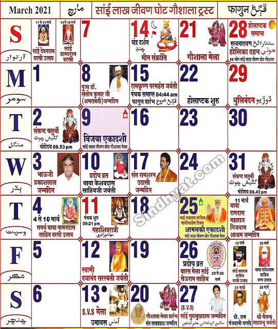 Sindhi Tipno 2021 March Calendar