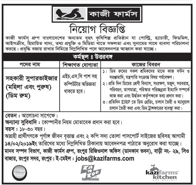 Kazi Farm's Job Circular 2019
