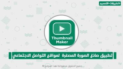 صانع الصور المصغرة لمنصات التواصل الإجتماعي  مصمم الصور المصغرة ثلاثي الأبعاد وإنشاء قوالب فنية لقناة يوتيوب  تطبيق  صانع الصور المصغرة لمقاطع الفيديو