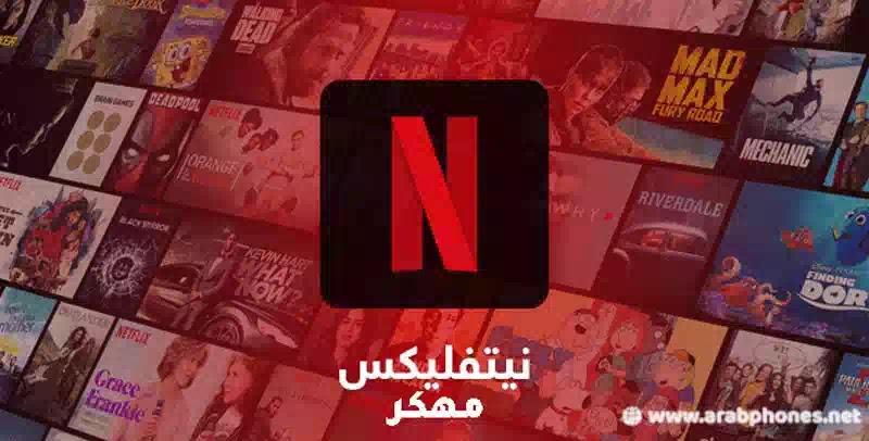 تحميل تطبيق Netflix مهكر للأندرويد