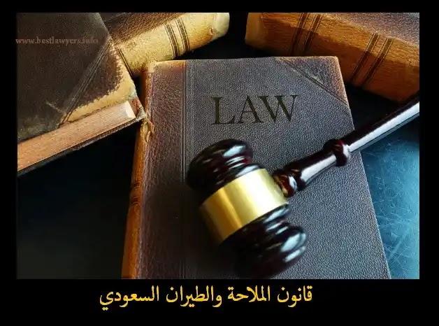 محامين في جدة,ارقام محامين في جدة,محامي في مكة