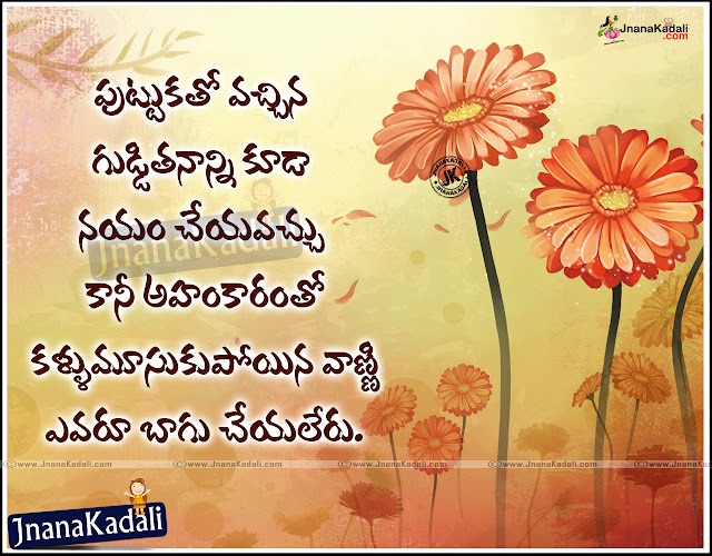 Telugu Inspirational Quotes with Best Hd Wallpapers, Nice Inspirational quotes with cute baby wallpapers, Best Inspirational quotes with children wallpapers for whatsapp