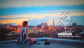 Tumi Khushi To Song Lyrics ( তুমি খুশি তো লিরিক্স ) Rishi Panda | Bengali Lyrics