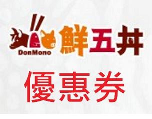鮮五丼DonMono/折價券/優惠券/菜單/coupon