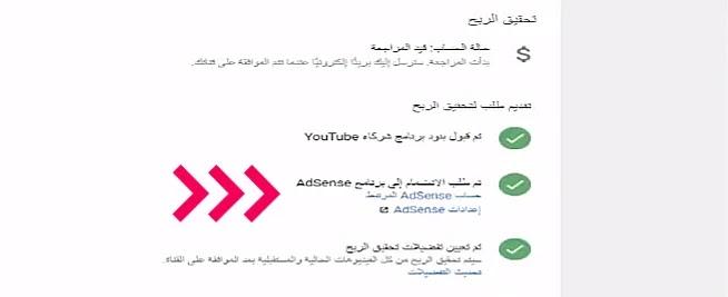 طريقه تغيير حساب ادسنس المرتبط باليوتيوب في 5 دقائق فقط مع الصور