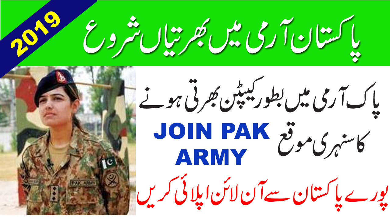 Join Pakistan Army as Captain through Lady Cadet Course LCC-15 Entry
