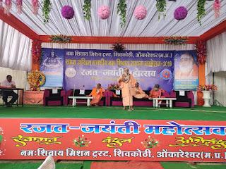 तीन दिवसीय साधक सम्मेलन प्रारंभ बड़ी संख्या में ओम शिवा मिशन पहुंच रहे साधक