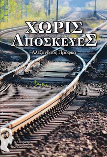 http://iwrite.gr/bookstore/xoris-aposkeves/