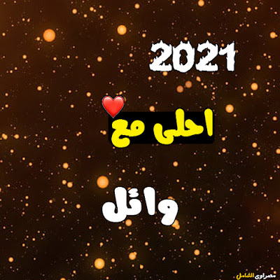 2021 احلى مع وائل