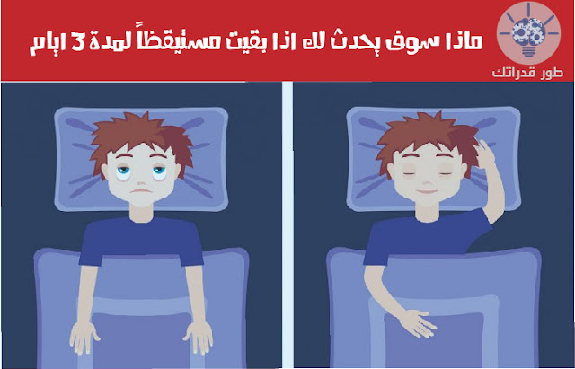 ماذا سوف يحدث لك اذا بقيت مستيقظاً لمدة 3 ايام