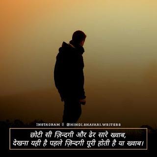 Sad Heart Break Shayari ( दर्द भरी शायरी ) Hindi 2020