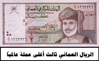 الريال العماني من أغلى العملات - أغلى العملات العربية - ترتيب العملات | وظائف ناو