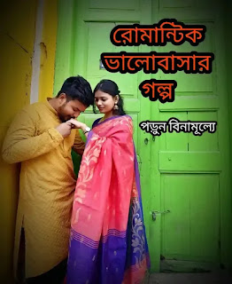 রোমান্টিক ভালোবাসার গল্প |Romantic Valobashar Story
