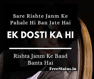 Sare-Rishte-Janm-Ke-Pahale-Dosti-Status-2-Line