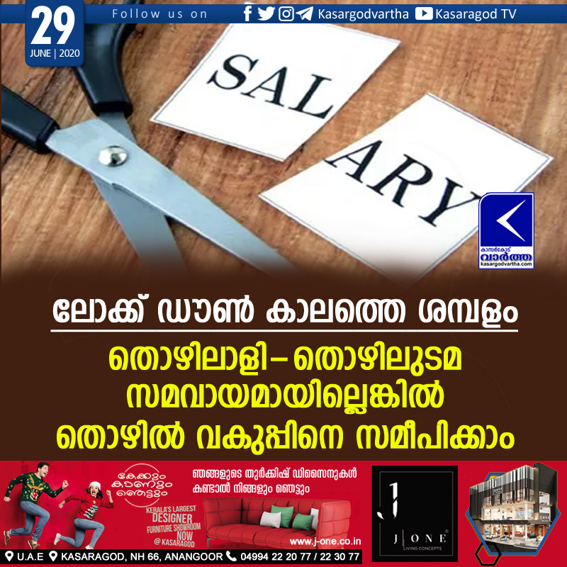 Kasaragod, Kerala, News, COVID-19, Employees, Salary of covid period; You can go to Labor Department