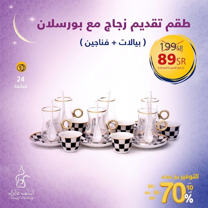 عروض رمضان من السيف غاليري  2021  1442 التوفير هلّ هلاله