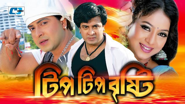 Tip Tip Brishti (2014) Bangla Movie Ft. Shakib Khan and Shabnur HDRip