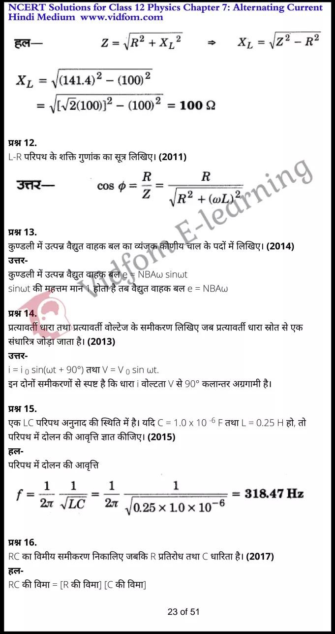 class 12 physics chapter 7 light hindi medium 23