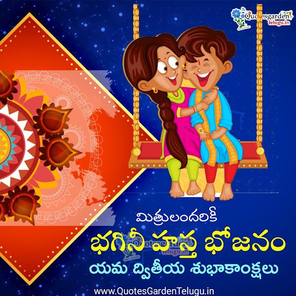 bhagini-hastabhojanam-yama-dwiteeya-greetings-wishes-images-in-telugu