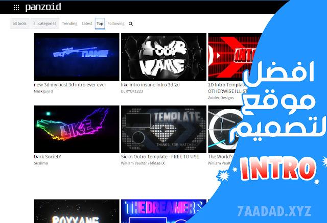 موقع انشاء مقدمات فيديو احترافية مجانا - تصميم انترو مجانا