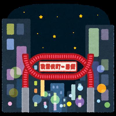 夜の歌舞伎町のイラスト