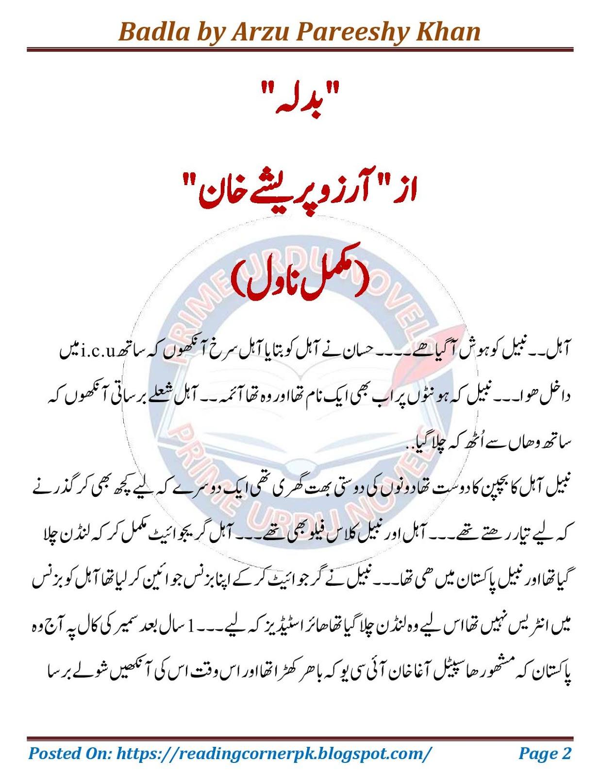Badla By Arzu Pareeshy Khan Forced Marriage Rude Hero Novel | Read