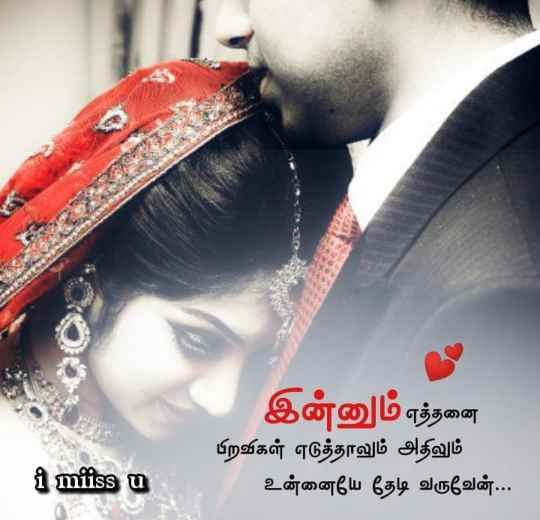 Beautifull images in tamil, Beautifull couple tamil images, Beautifull romantic tamil Quotes
