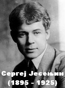 Сергеј Јесењин | ТИ НЕ ВОЛИШ И НЕ ЖАЛИШ МЕНЕ