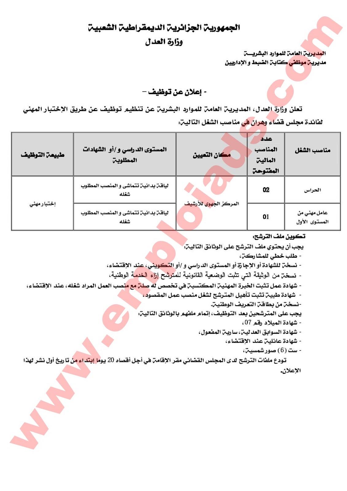 اعلان عن توظيف لفائدة مجلس القضاء لولاية وهران جانفي 2017