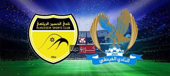 مشاهدة مباراة الفيصلي والحسين إربد بث مباشر اليوم 10-8-2020