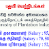 Ministry of Plantation Industries - Vacancies