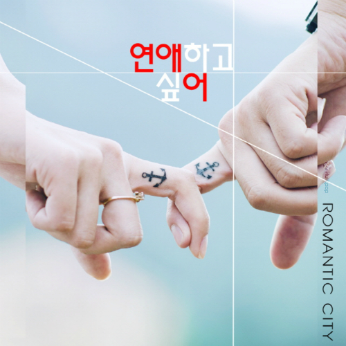 [Single] Romantic City – 연애하고 싶어