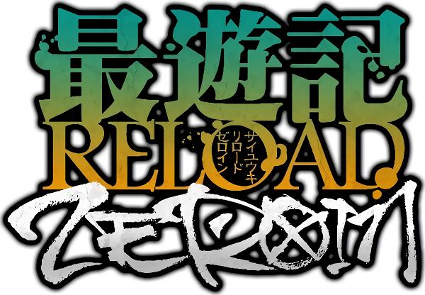 Saiyuuki Reload: Zeroin