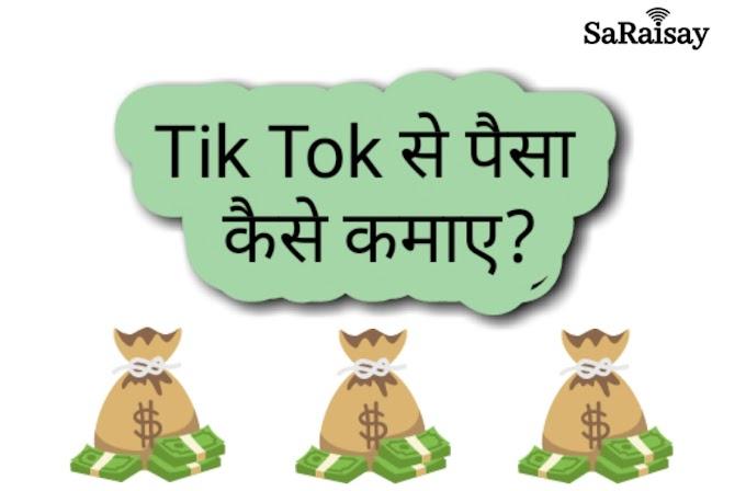 TikTok से पैसा कैसे कमाए।जानिए TikTok से पैसा कमाने का तरीकों के बारे में।