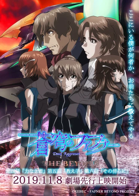 Póster de Soukyuu no Fafner: The Beyond