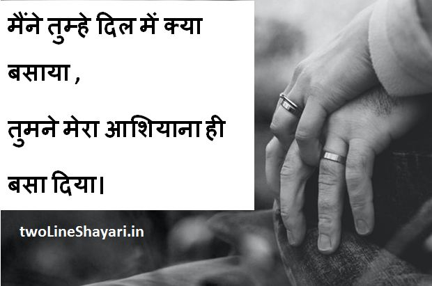 romantic hindi shayari wallpaper, romantic hindi shayari photo