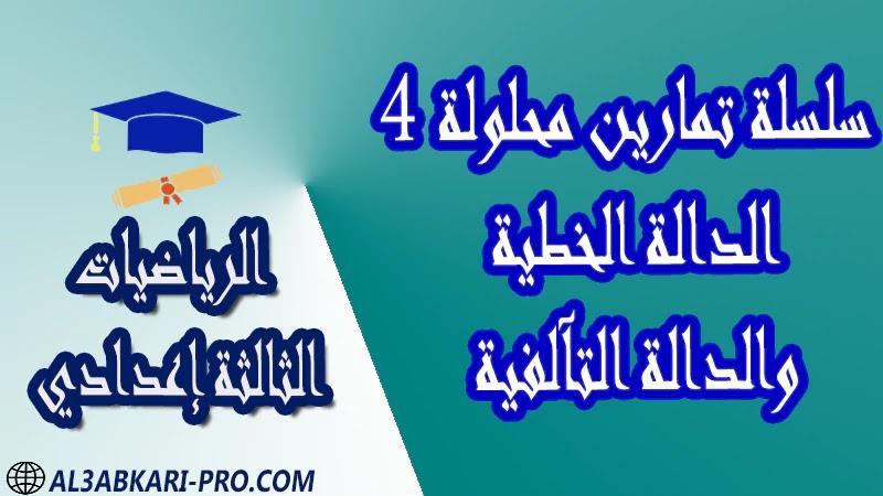 تحميل سلسلة تمارين محلولة 4 الدالة الخطية والدالة التآلفية - مادة الرياضيات مستوى الثالثة إعدادي تحميل سلسلة تمارين محلولة 4 الدالة الخطية والدالة التآلفية - مادة الرياضيات مستوى الثالثة إعدادي