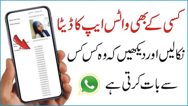 How to Check Anyone Whatsapp Complete Data 2020! Just 1 Click in Urdu | Technical Azeem | www.azeemlog.com