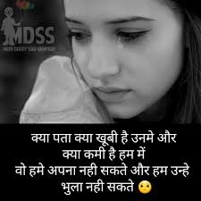 sad love shayari-status dp in hindi