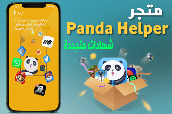 https://www.arbandr.com/2020/05/Panda-Helper-GET-PAID-Tweaked-Hacked-Apps-FREE-Jailbreak-APPS-IOS9-iOS13.5.1-iPhone-iPad-iPod.html