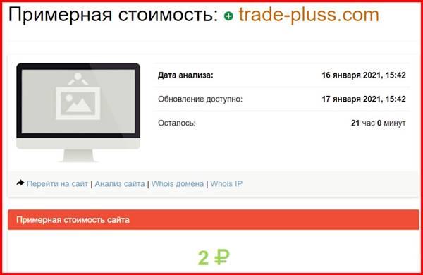 Информация о сайте Trade Pluss
