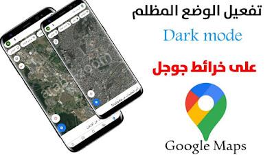 طريقة تفعيل الوضع المظلم على تطبيق خرائط جوجل Google Maps