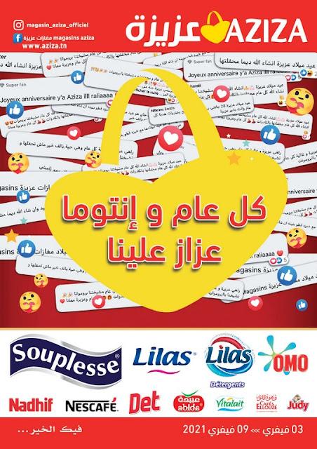 catalogue aziza tunisie fevrier 2021