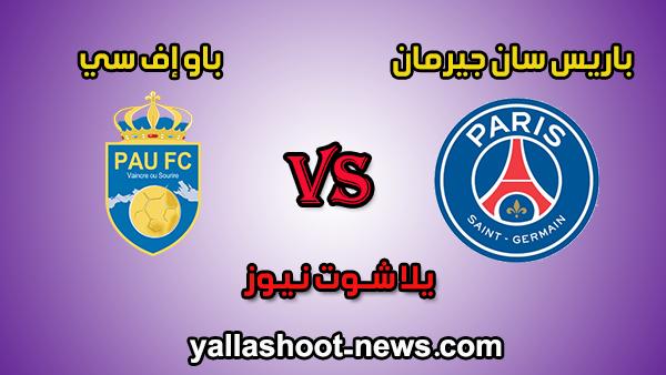 مشاهدة مباراة باريس سان جيرمان وباو إف سي بث مباشر اليوم 29-01-2020 كأس فرنسا