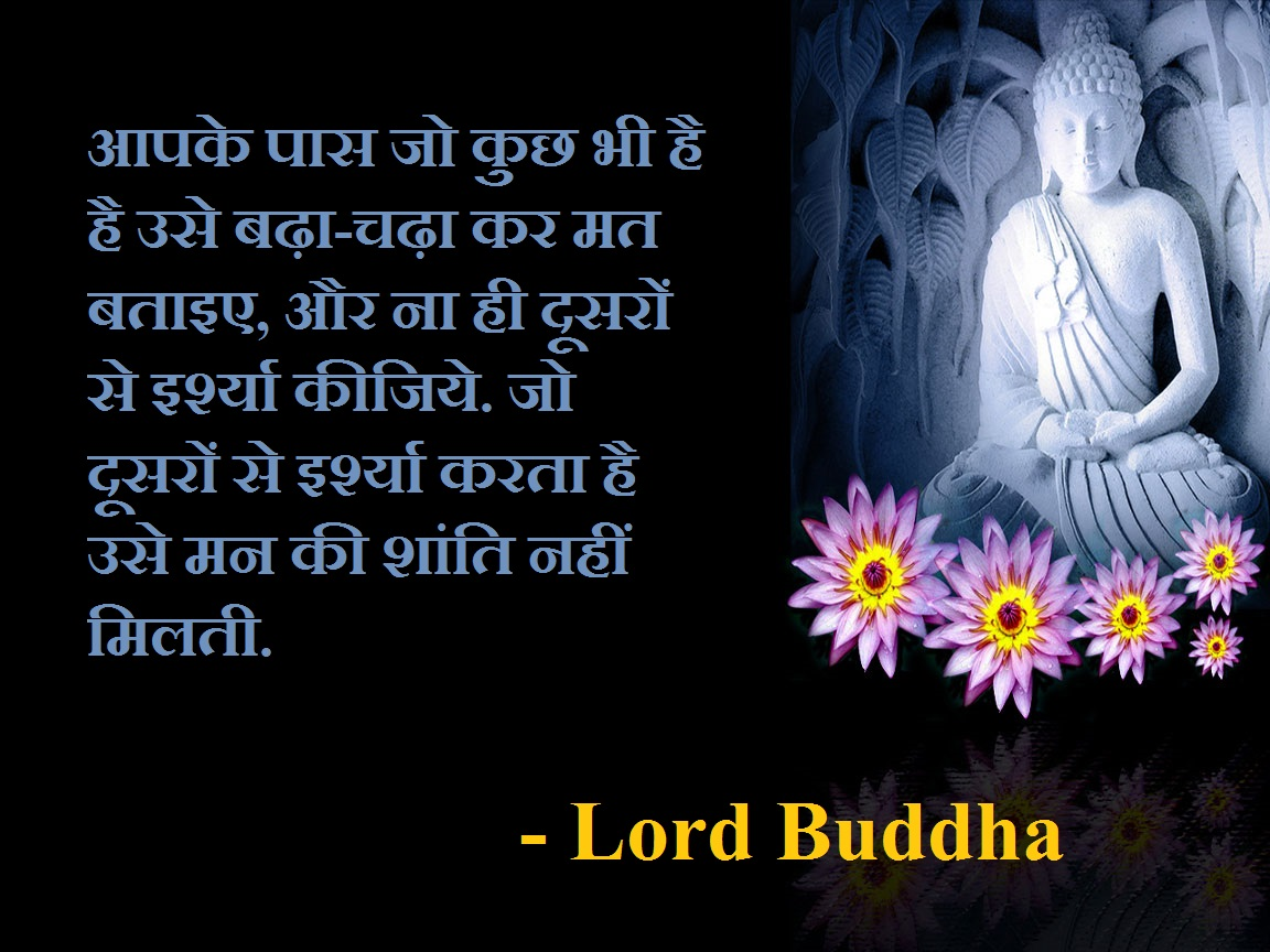 Buddha Quotes Online: Lord Buddha Quotes In Hindi