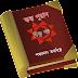 স্কন্দপুরাণ - বিষ্ণু খণ্ড - পঞ্চানন তর্করত্ন
