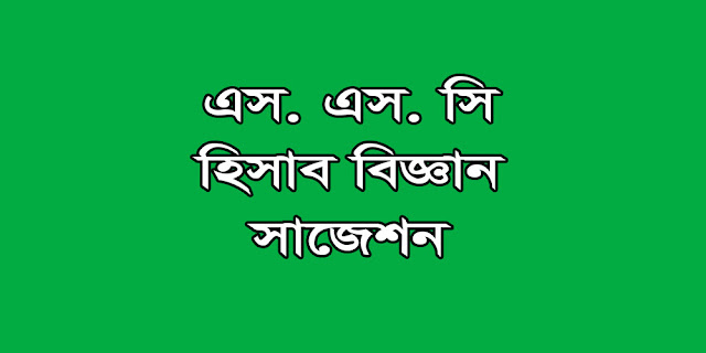 ssc Accounting suggestion, exam question paper, model question, mcq question, question pattern, preparation for dhaka board, all boards