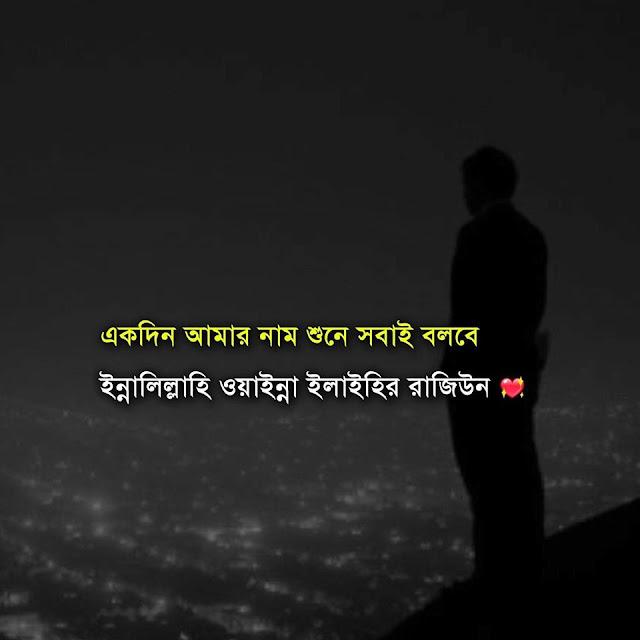 bangla sad status for fb